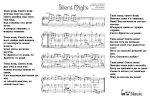 текст песни heilige nacht